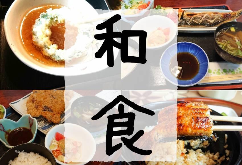 沖縄市和食