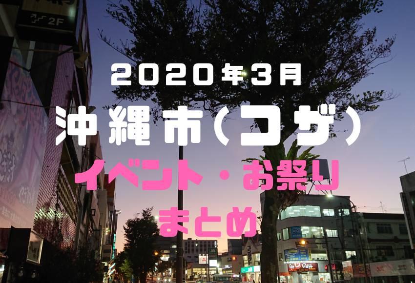沖縄市イベント2020年3月