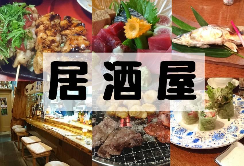 沖縄市居酒屋
