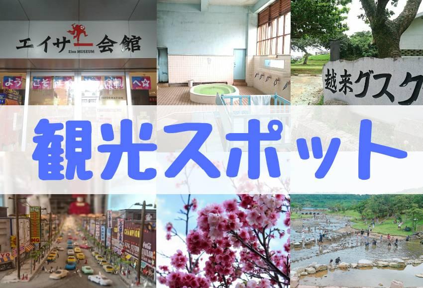 沖縄市観光スポット