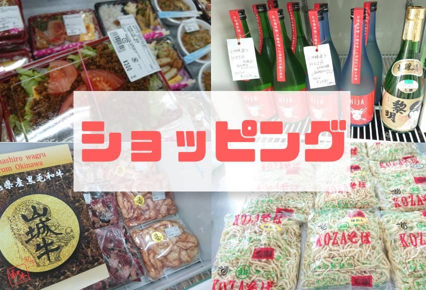 沖縄市ショッピング