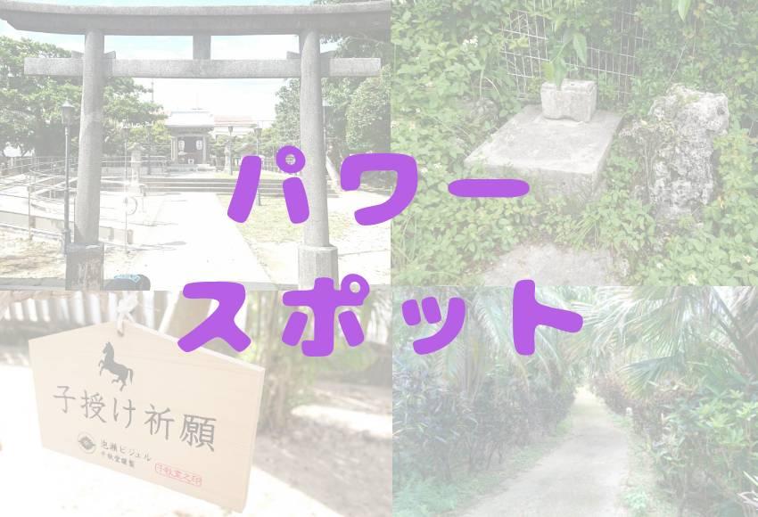沖縄市パワースポット