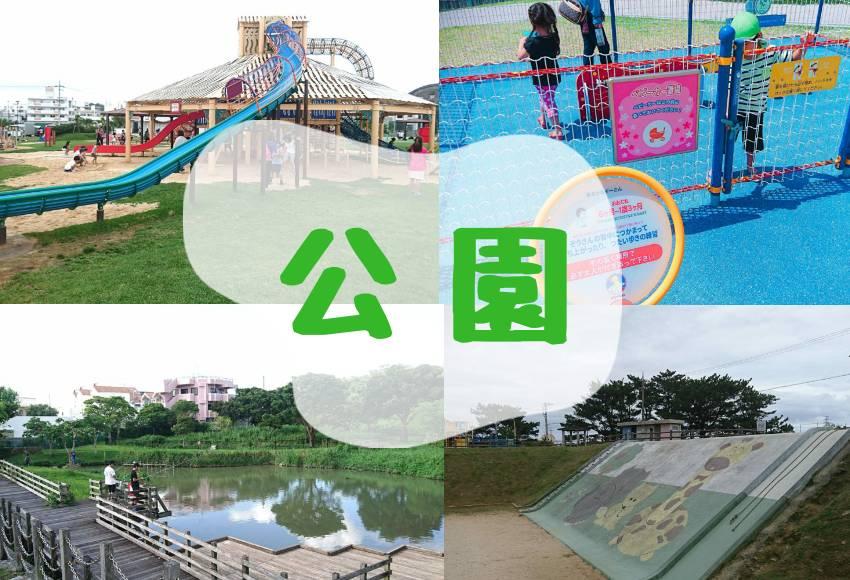 沖縄市公園