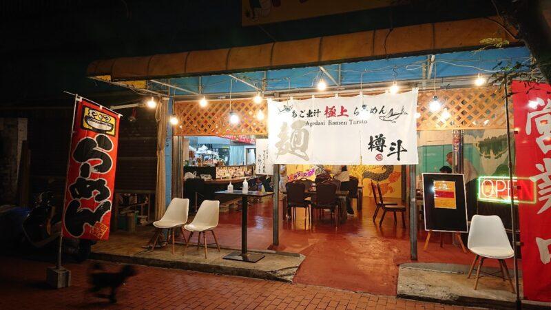 あご出汁らーめん樽斗(たると)沖縄市中央パルミラ通りの外観
