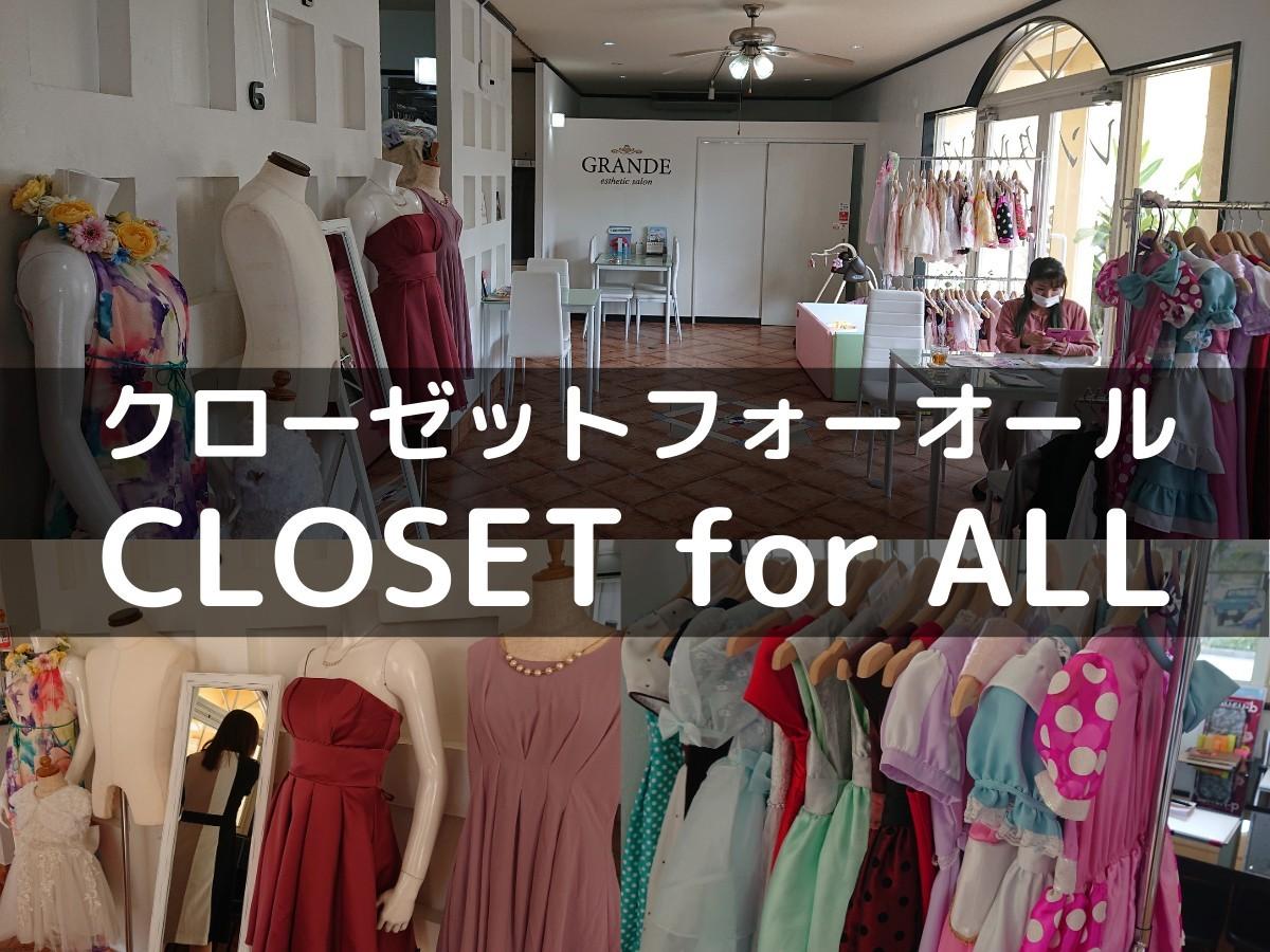 クローゼットフォーオール(CLOSET for ALL)沖縄市山内