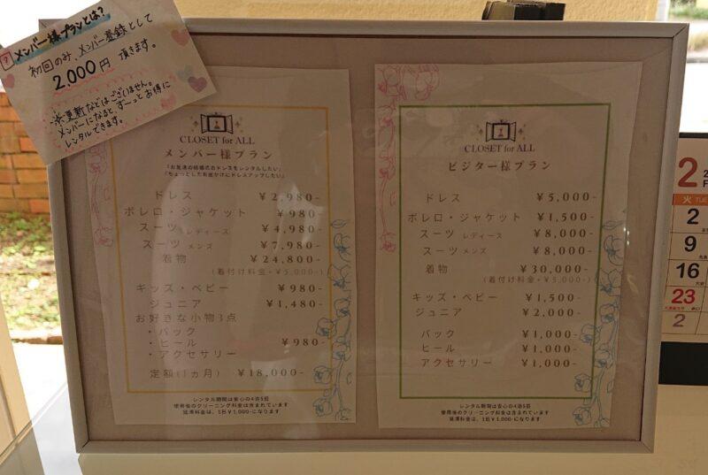 クローゼットフォーオール(CLOSET for ALL)沖縄市山内のレンタル料金