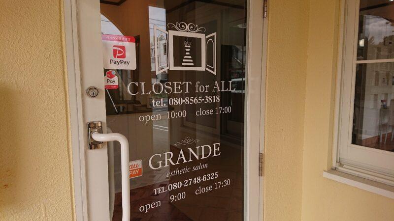 クローゼットフォーオール(CLOSET for ALL)沖縄市山内のエントランス