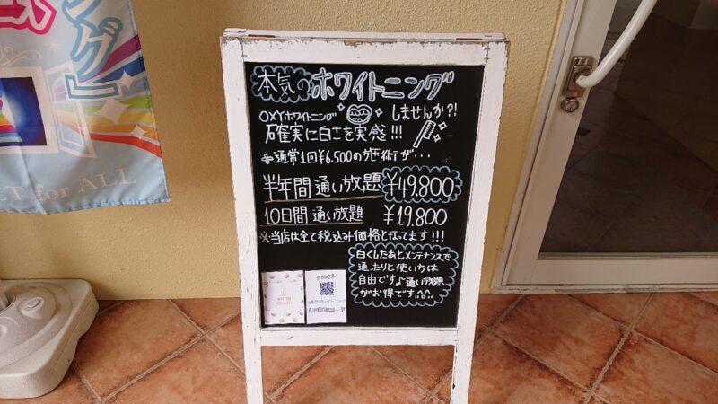 クローゼットフォーオール(CLOSET for ALL)沖縄市山内のホワイトニング