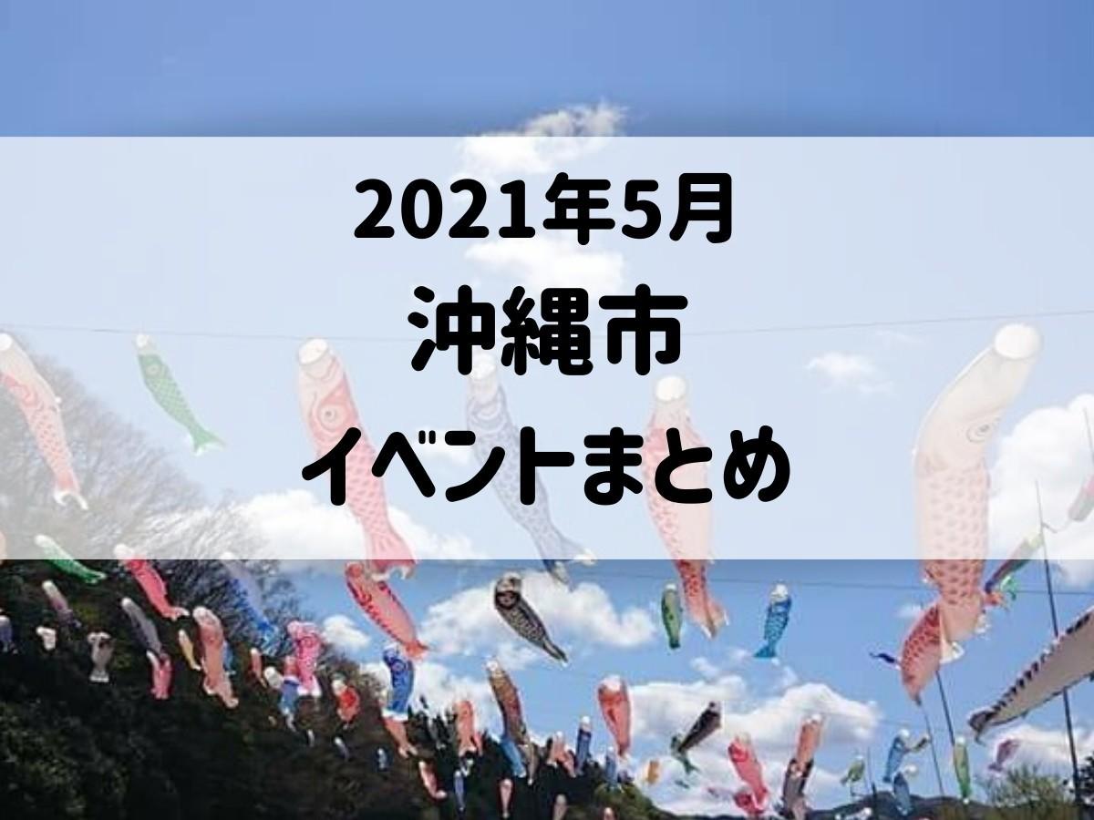 2021年5月の沖縄市イベント情報