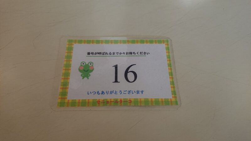 セニョールターコプラザハウス沖縄市久保田の番号札