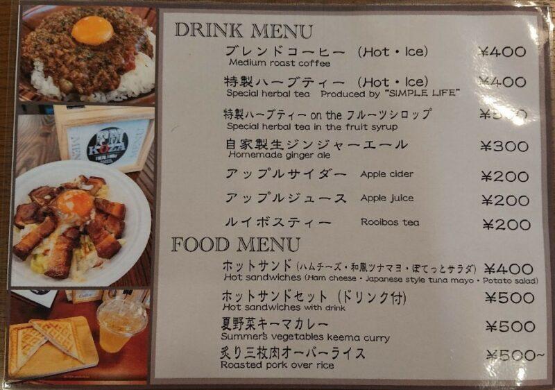 FMコザ沖縄市中央のカフェバーメニュー