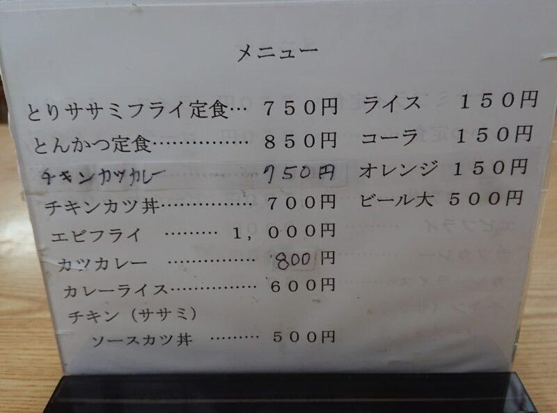 お食事処味広沖縄市泡瀬のメニュー