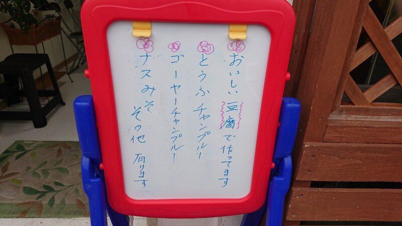 アッコの朝ごはん諸見百軒通り沖縄市園田の看板