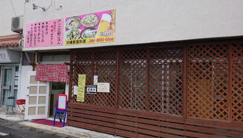 アッコの朝ごはん諸見百軒通り沖縄市園田の外観