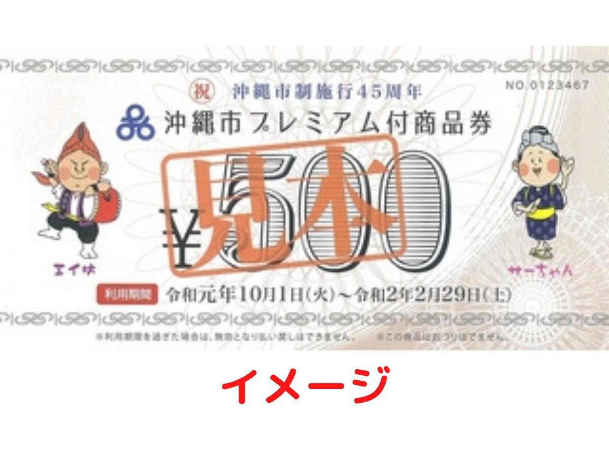 沖縄市プレミアム付き商品券2021