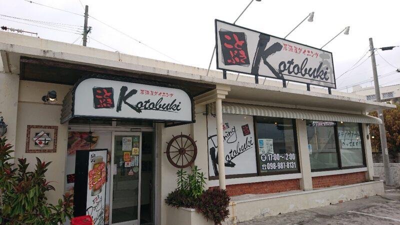 居酒屋ダイニングKotobuki(ことぶき)沖縄市大里の外観