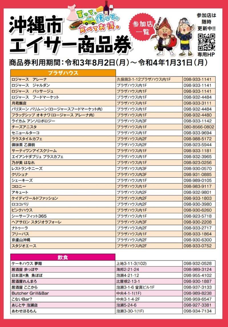 沖縄市プレミアム付き商品券『エイサー商品券』利用可能店舗