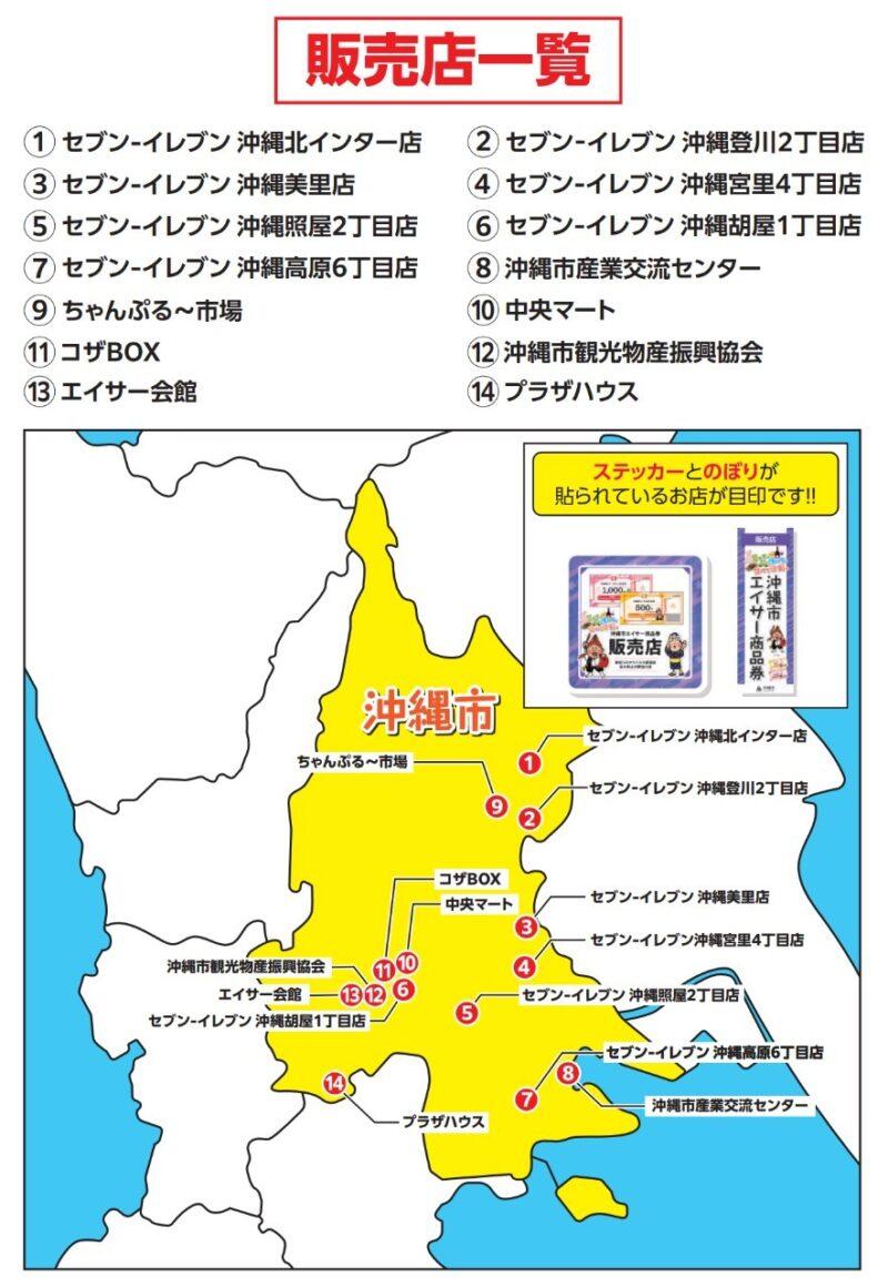 沖縄市プレミアム付き商品券『エイサー商品券』販売店一覧