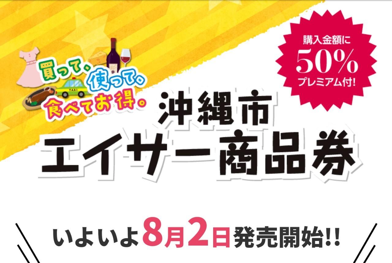 沖縄市プレミアム付き商品券『エイサー商品券』