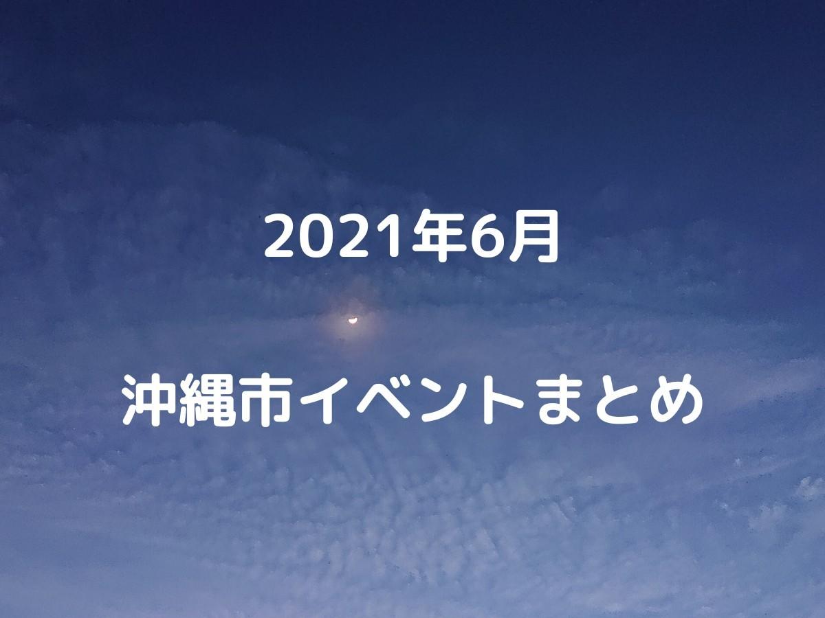 沖縄市(コザ)イベント2021年6月