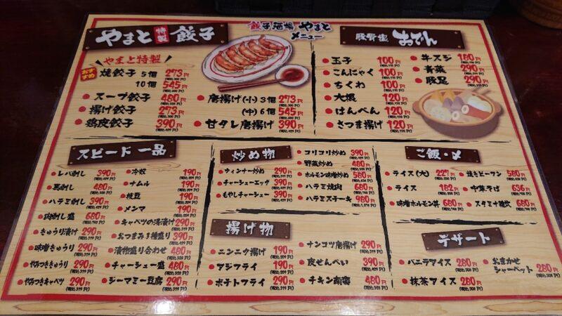 餃子酒場やまと×博多ラーメン極麺うまか沖縄市上地のフードメニュー