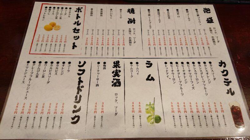 餃子酒場やまと×博多ラーメン極麺うまか沖縄市上地のドリンクメニュー
