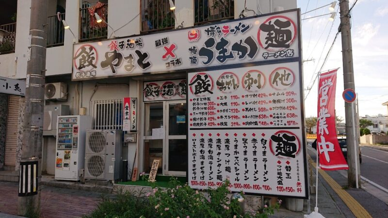 餃子酒場やまと×博多ラーメン極麺うまか沖縄市上地の外観