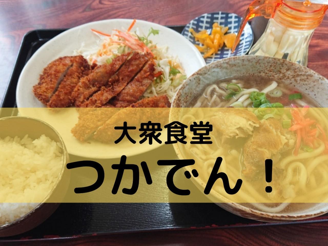 大衆食堂つかでん!沖縄市松本