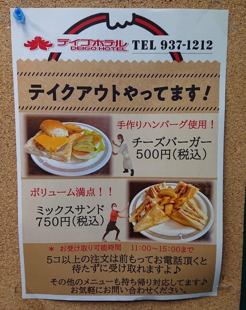 デイゴホテルレストランうりずん沖縄市中央のテイクアウトメニュー