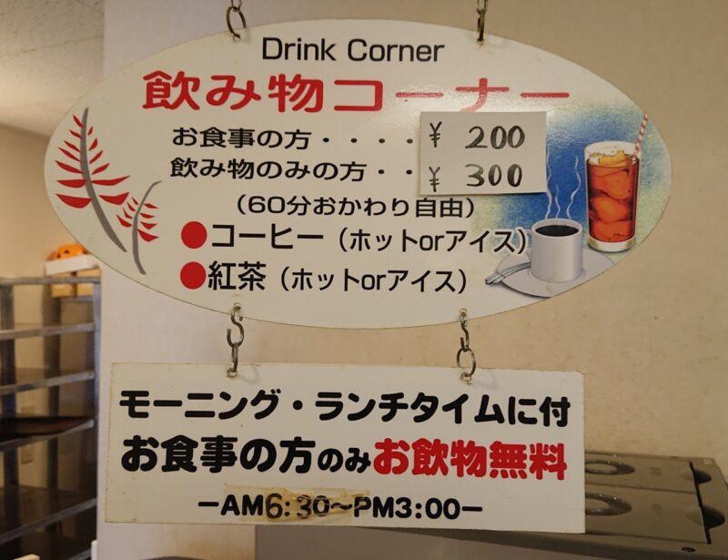 デイゴホテルレストランうりずん沖縄市中央のドリンクバー