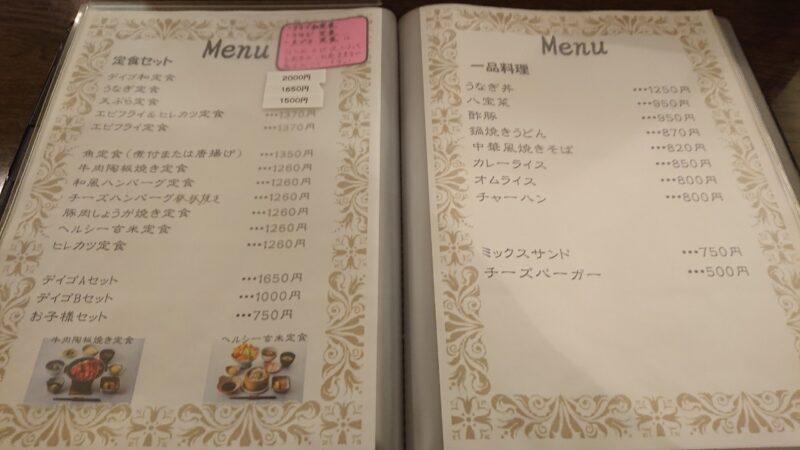 デイゴホテルレストランうりずん沖縄市中央のメニュー