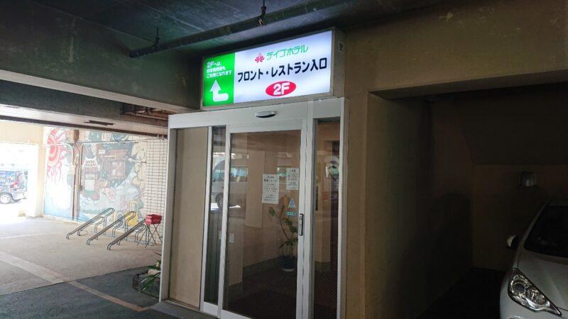 デイゴホテルレストランうりずん沖縄市中央の入り口