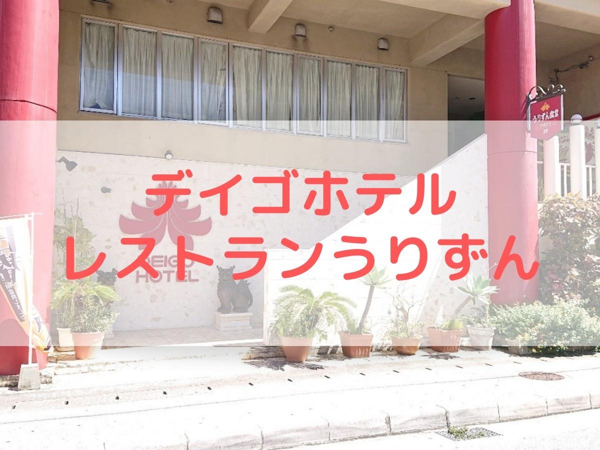 デイゴホテルレストランうりずん沖縄市中央