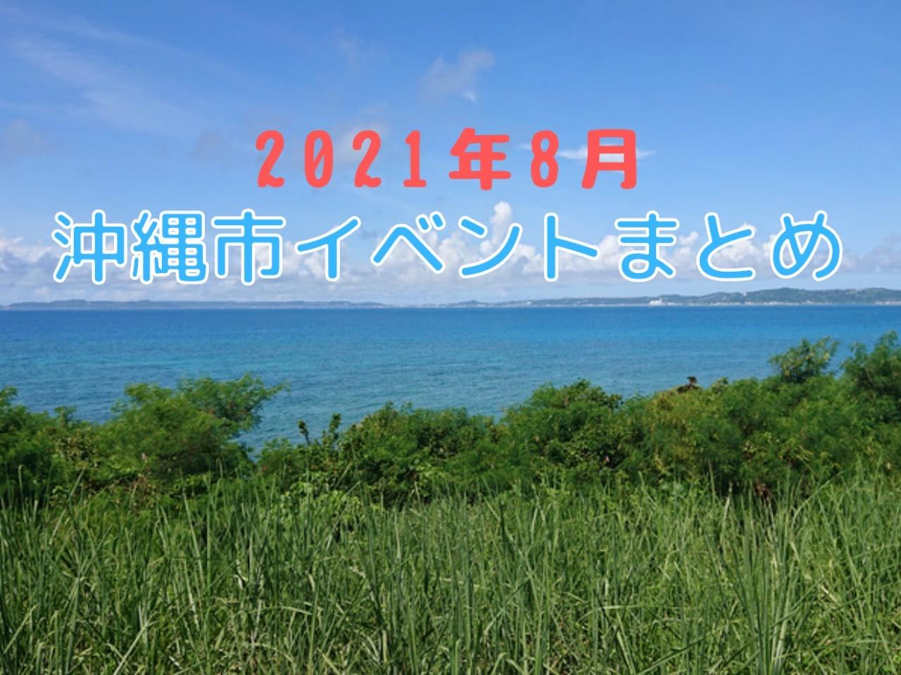 沖縄市イベント2021年8月