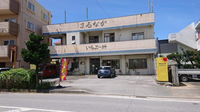 味処まるなが沖縄市海邦の外観