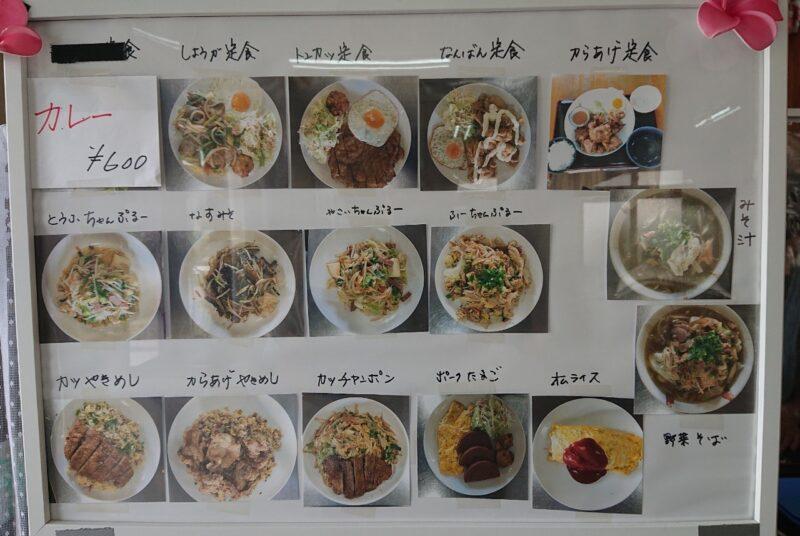 味処まるなが沖縄市海邦のメニュー