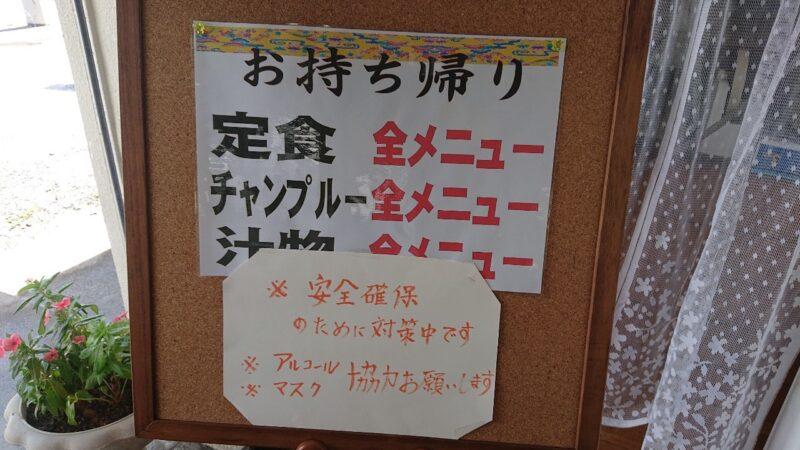 味処まるなが沖縄市海邦のテイクアウトメニュー
