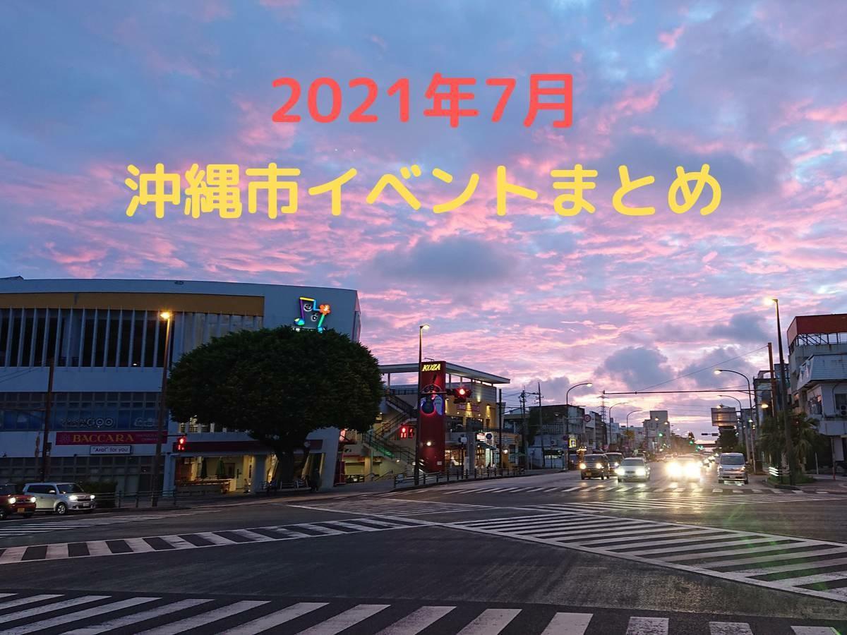 沖縄市イベントまとめ2021年7月