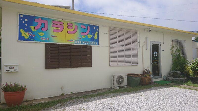 カラシン沖縄市胡屋の外観