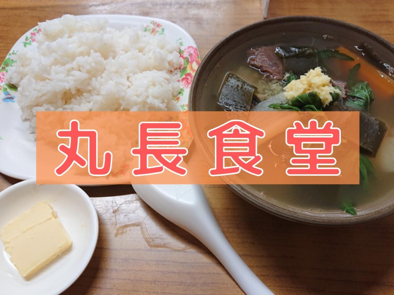 丸長食堂(まるながしょくどう)沖縄市美里