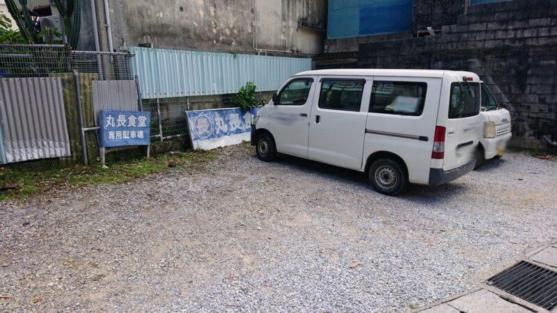 丸長食堂(まるながしょくどう)沖縄市美里の駐車場