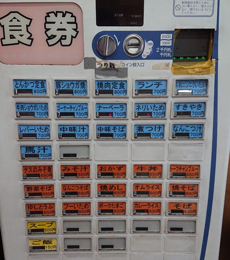 丸長食堂(まるながしょくどう)沖縄市美里の券売機