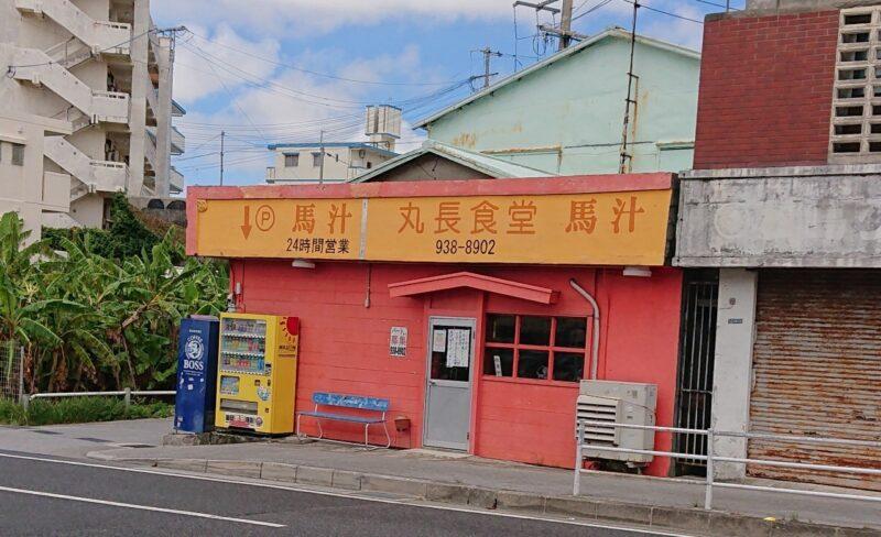 丸長食堂(まるながしょくどう)沖縄市美里の外観