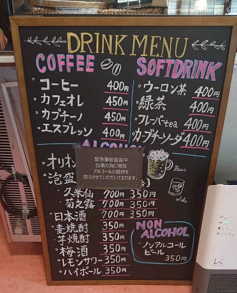 CHIHANA CAFE(チハナカフェ)・庵土(あんど)沖縄市胡屋のドリンクメニュー