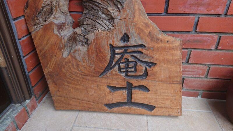 CHIHANA CAFE(チハナカフェ)・庵土(あんど)沖縄市胡屋の看板