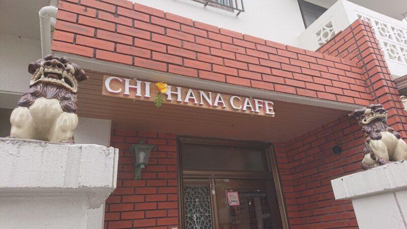 CHIHANA CAFE(チハナカフェ)・庵土(あんど)沖縄市胡屋の外観