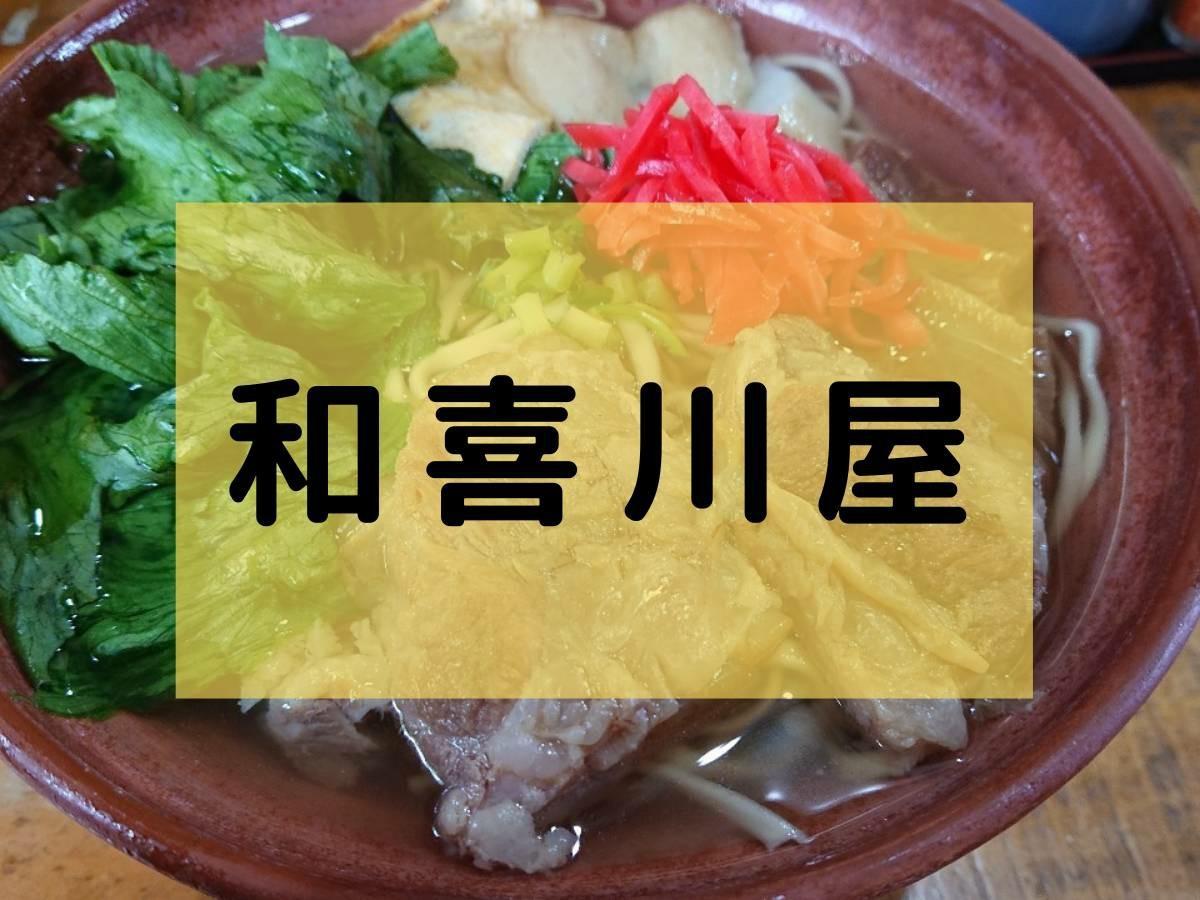 和喜川屋(わきがわや)沖縄市知花