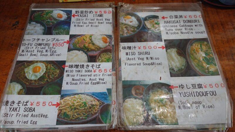 和喜川屋(わきがわや)沖縄市知花のメニュー