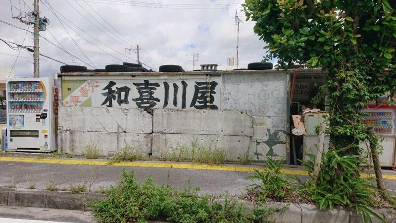 和喜川屋(わきがわや)沖縄市知花の外観