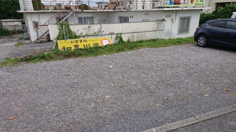 和喜川屋(わきがわや)沖縄市知花の駐車場